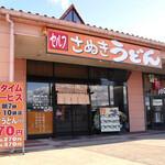 こがね製麺所 - こがね製麺所 フジグラン十川店