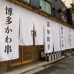 Hakatakawakushikouchigyouzasakabafutamata -