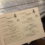 gyuutoroyakishabusemmontenjuunimatsurokuzaemon -