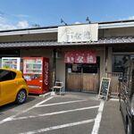 いな穂 - お店は国道444号線沿いにあります。