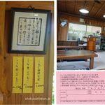 ししや - 店内,うなぎ,すっぽん,ポイントカード,名代和食ししや(愛知県新城市)食彩品館.jp撮影