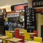 京都うえだ - 専用の客席があります。