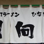137796332 - シンプルな暖簾、手打ラーメン ひなたや(日向屋)