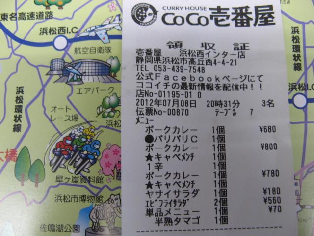 CoCo壱番屋 浜松西インター店