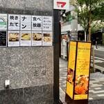 Minamiindoshokudou Beans on Beans - この黄色い看板が目印