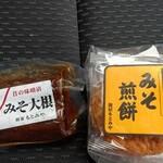 味噌茶屋 - 物産コーナーで購入した味噌煎餅と味噌大根