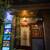 飲茶バルSinSin - 外観写真: