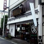 むらさき屋和菓子店 -