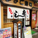 第二ひさご寿司 - 店舗外観
