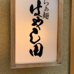 Ramenhayashida -