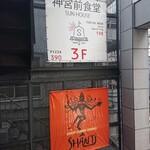 シャンティ - お店は2階です。