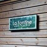レストラン ラ・フォンテーヌ - La Fontaine