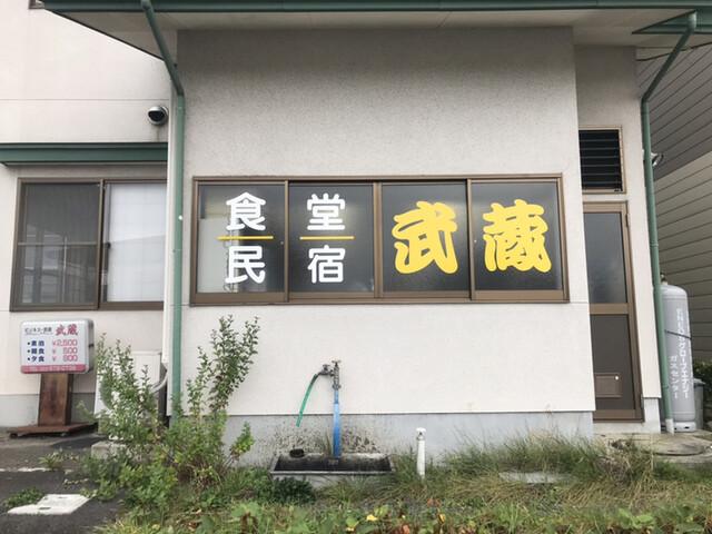 ビジネス民宿武蔵 - 茂吉記念館前/寿司 [食べログ]