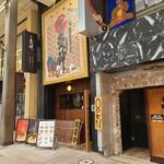 札幌 炎神 - 外観です。