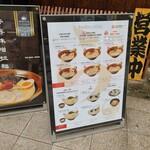 札幌 炎神 - 入り口の案内です。
