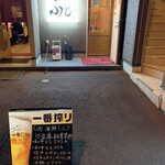 肉・海鮮料理ふじ -