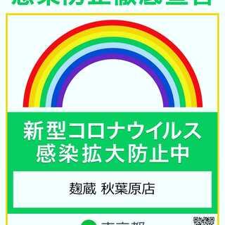 東京都指定『感染防止徹底宣言ステッカー』提示しております!