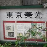 中の茶屋 - 店舗横に掲げられた看板