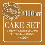 ケーキセット ¥100 OFF