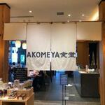 アコメヤ食堂 -