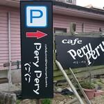 カフェ ペリペリ - 道路側 案内板