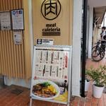 食堂 肉左衛門 - 外のメニュー