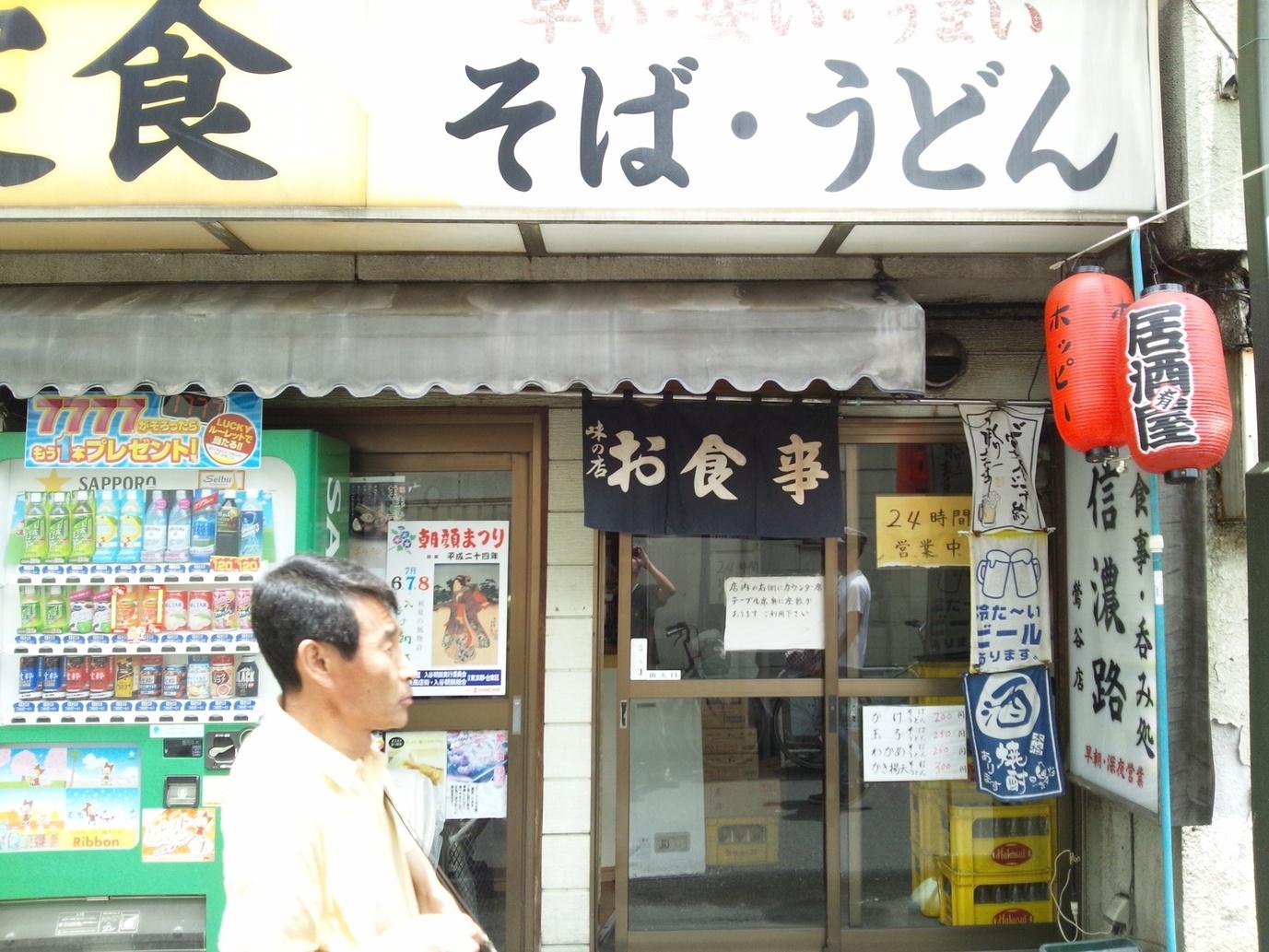 信濃路 鶯谷店