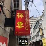 餃子専門店 祥雲 - 外観