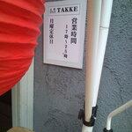 TAKKE - 営業時間【2020.05.23】