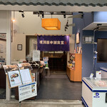 横濱屋本舗食堂 - 外観写真: