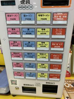 らーめん 丸美 春鶴 - 券売機