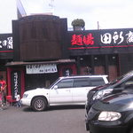 蔵出し味噌 麺場 田所商店 - 車がいっぱい