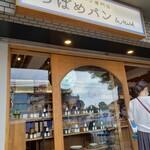 天然酵母の食パン専門店 つばめパン&Milk - お店
