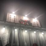 札幌ラム屋台 ジンギスカンとハイボール ラム吉 -