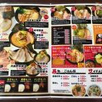 Kawasakiya - '20/10/04 メニュー