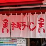 ラーメンショップ 金田亭 -   暖簾 お店のイチオシはネギラーメンのようです!