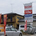 ラーメンショップ 金田亭 - 駐車場     ラーショとしては狭いです。