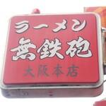 137893248 - やって来ました!大阪店