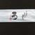 """うなぎ亭 友栄 - その他写真:手拭きナプキンの袋に""""うなぎ・むなぎ・無難儀""""と記載されています。??回答は本文をご覧下さい。"""