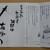 うなぎ亭 友栄 - その他写真:持ち帰ったパンフレットの表:ここに書かれていた昔話はお品書きに掲載されています。