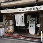 みつ星製麺所 - 店前写真