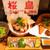 薩摩おごじょ - 料理写真:鹿児島郷土料理
