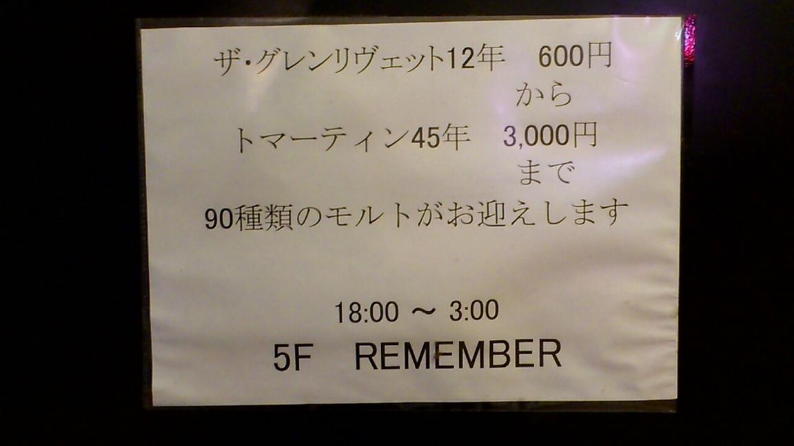 REMEMBER name=