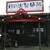 日の出製麺所 - お店外観