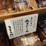 松島 雪竹屋 - 甘いのもあります