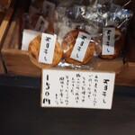 松島 雪竹屋 - 天日干し150円