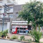 137928162 - 【2020年08月】店舗外観。昭和感が満載です。