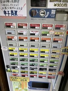 新潟発祥 なおじ - 券売機