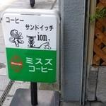 コーヒー専門店 ライオン - この看板が無ければ見落としそう