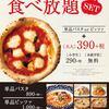 モンテロマーノ - 料理写真:ランチ限定ピッツァ食べ放題
